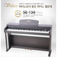 벨로체 디지털 피아노 SE-150