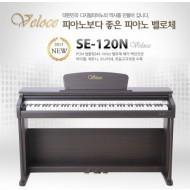벨로체 디지털 피아노 SE-120N