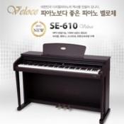 벨로체 디지털피아노 SE-610