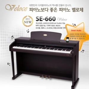 벨로체 디지털피아노 SE-660