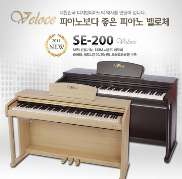 벨로체 디지털피아노 SE-200