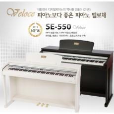 벨로체 디지털피아노 SE-550